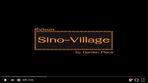 Sino Village 3D Animation